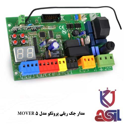 مدارجک ریلی پروتکو مدل MOVER 5