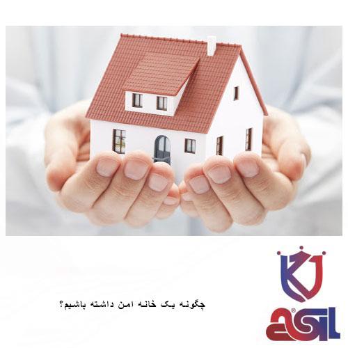 چگونه یک خانه امن داشته باشیم