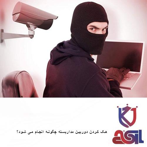 هک کردن دوربین مداربسته چگونه انجام می شود؟