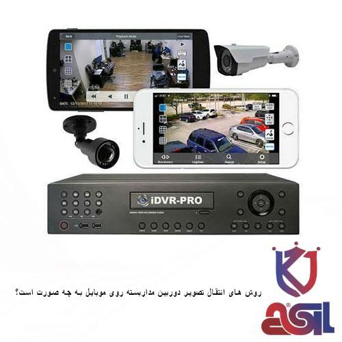 روش های انتقال تصویر دوربین مداربسته روی موبایل به چه صورت است؟