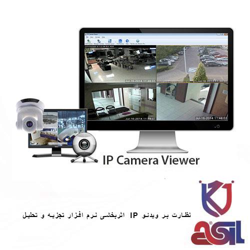 نظارت بر ویدئو IP و اثربخشی نرم افزار تجزیه و تحلیل