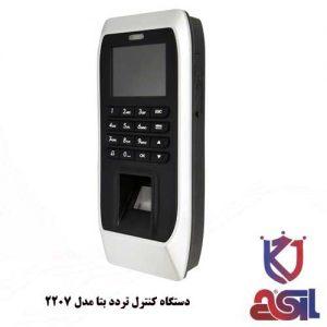 دستگاه کنترل تردد بتا مدل 2207