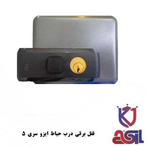 مشخصات قفل برقی درب حیاط ایزو سری 5