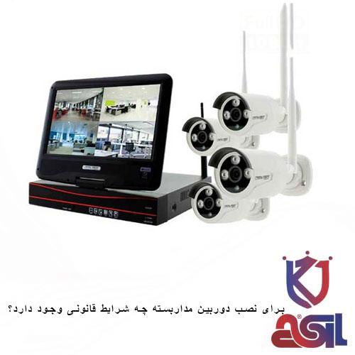 برای نصب دوربین مداربسته چه شرایط قانونی وجود دارد؟