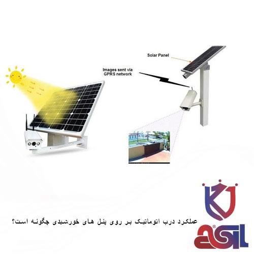 عملکرد درب اتوماتیک بر روی پنل های خورشیدی چگونه است؟