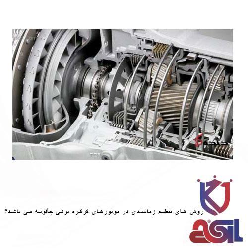 روش های تنظیم زمانبندی در موتورهای کرکره برقی چگونه می باشد؟