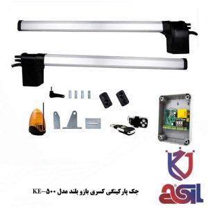 جک-پارکینگی-کسری-بازو-بلند-مدل-KE-500