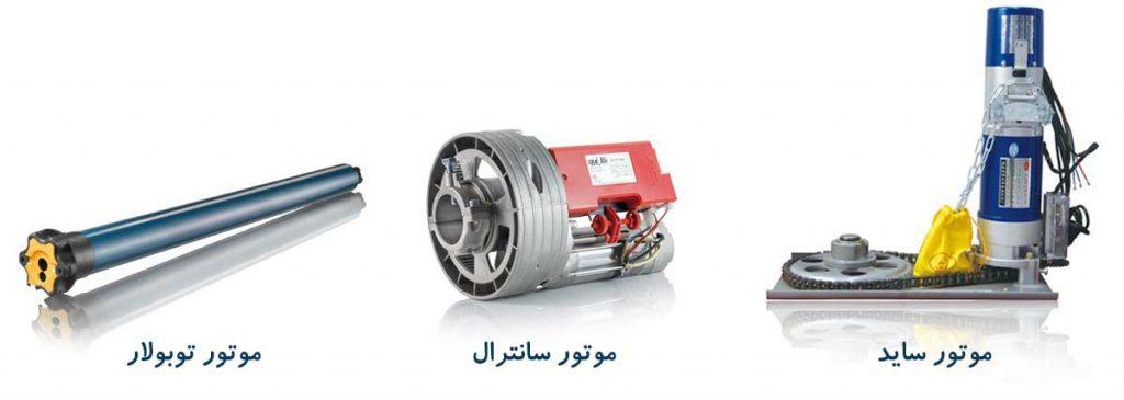 موتورهای کرکره برقی