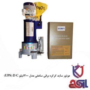 موتور ساید کرکره برقی سامفی مدل ۳۰۰کیلو UPS) DC)