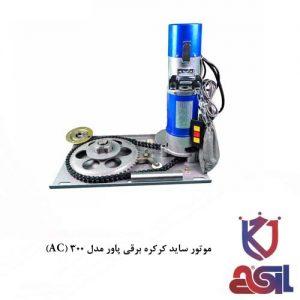 موتور ساید کرکره برقی پاور مدل 300 (AC)
