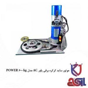 موتور ساید کرکره برقی پاور AC مدل POWER 600 kg