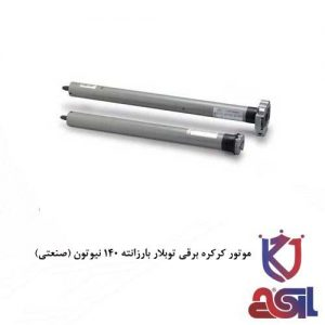 موتور کرکره برقی توبلار بارزانته 140 نیوتون (صنعتی)