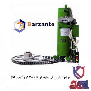 موتور کرکره برقی ساید بارزانته 300 کیلو گرم (AC)
