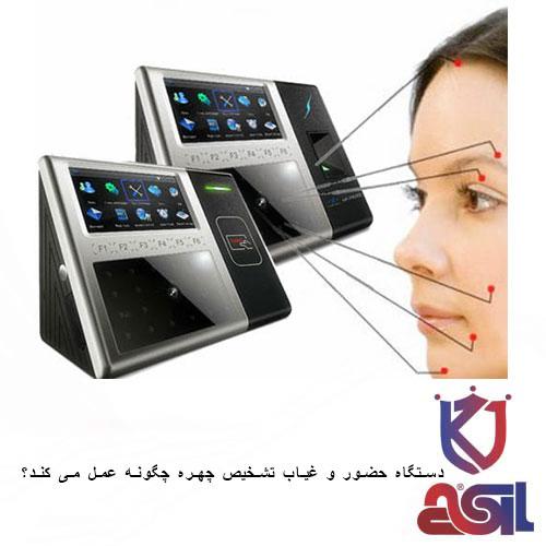 دستگاه حضور و غیاب تشخیص چهره چگونه عمل می کند؟
