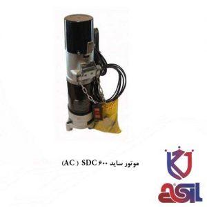 موتور ساید 600 AC ) SDC)