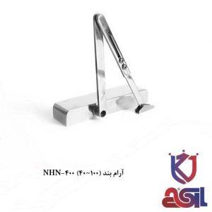 آرام بند (NHN-400 (40~100