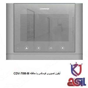 آیفون تصویری کوماکس با حافظه CDV-70M-M