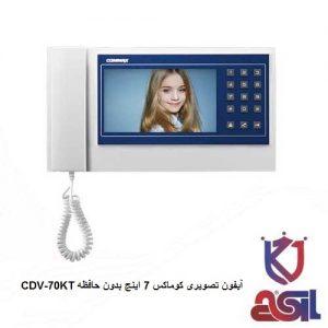 آیفون تصویری کوماکس 7 اینچ بدون حافظه مدل CDV-70KT