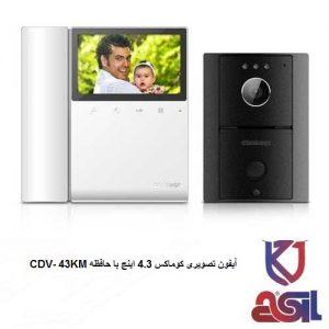 آیفون تصویری کوماکس 4.3 اینچ با حافظه CDV- 43KM