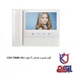 آیفون تصویری کوماکس 7 اینچ با حافظه CDV-70NM