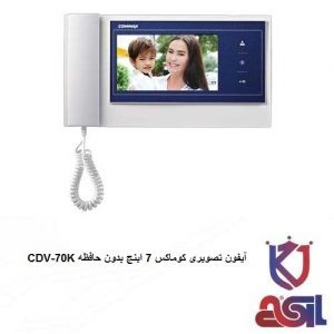 آیفون تصویری کوماکس 7 اینچ بدون حافظه CDV-70Kن تصویری کوماکس 7 اینچ بدون حافظه