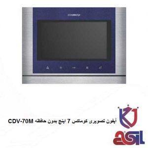 آیفون تصویری کوماکس 7 اینچ بدون حافظه مدل CDV-70M