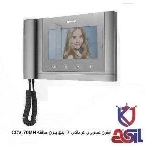 آیفون تصویری کوماکس 7 اینچ بدون حافظه مدل CDV-70MH