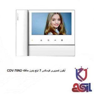 آیفون تصویری کوماکس 7 اینچ بدون حافظه CDV-70N2