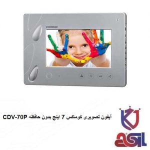 آیفون تصویری کوماکس 7 اینچ بدون حافظه CDV-70P