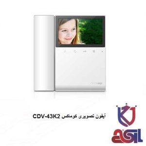 آیفون تصویری کوماکس CDV-43K2