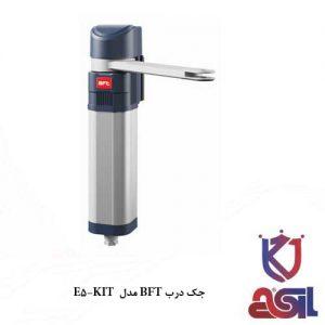 جک درب BFT مدل E5-KIT