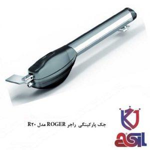 جک پارکینگی راجر ROGER مدل R20