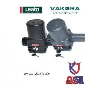 Vakera-Leato500