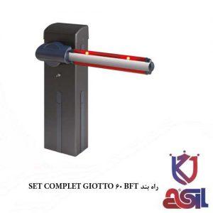 راهبند BFT مدل SET COMPLET GIOTTO 60