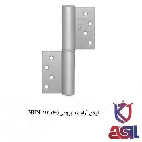 لولای آرام بند پرچمی (NHN-113 (60
