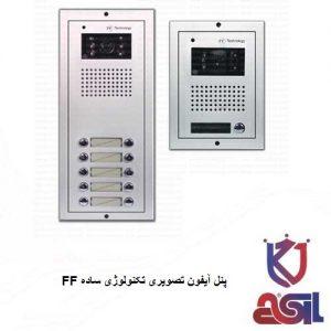 پنل آیفون تصویری FF تکنولوژی (ساده)