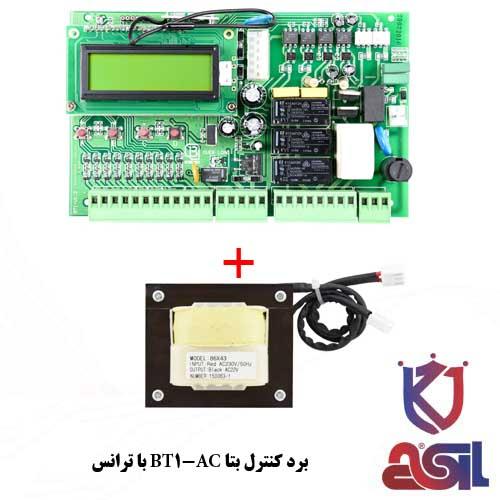 قابلیت های برد کنترل بتا BT1-AC با ترانس