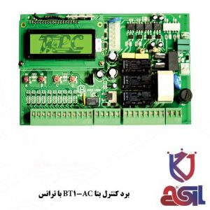 برد کنترل بتا BT1-AC با ترانس