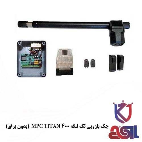 جک بازویی تک لنگه بتا MPC TITAN 400 (بدون یراق)