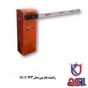 راهبند بام بین مدل RCX 923