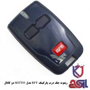 ریموت جک درب پارکینگ BFT مدل MITTO دو کانال