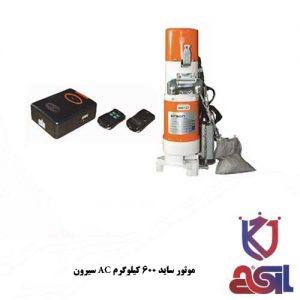 موتور کرکره برقی سایدکرکره برقی600 کیلوگرم AC سیرون