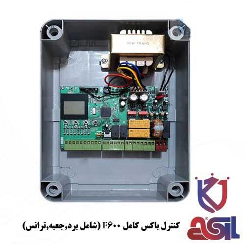 کنترل باکس کامل F600(شامل برد،جعبه،ترانس)