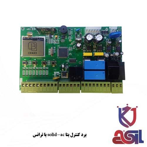 کنترل بتا Solid-Ac با ترانس