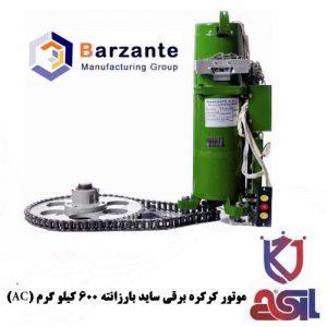 موتور کرکره برقی ساید بارزانته 600 کیلو گرم