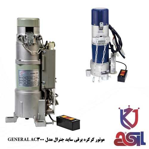 موتور کرکره برقی ساید جنرال مدل AC300