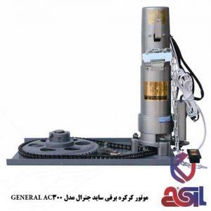 موتور کرکره برقی ساید جنرال مدل GENERAL AC300