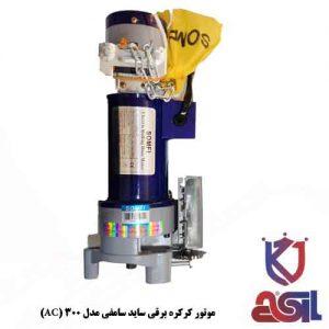 موتور-کرکره-برقی-سامفی-300