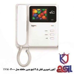 آیفون-تصویری-تابان-۳.۵-اینچ-بدون-حافظه-مدل-TVM-۳۰۰۰