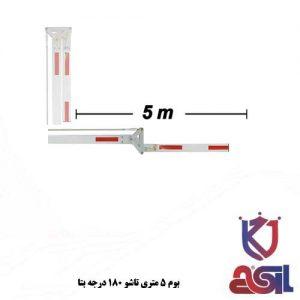 بوم-5-متری-تاشو-180-درجه-بتا